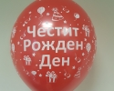 new model red balloon with print all around