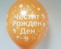 orange balloon with print all around birthday