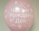 pink balloon with print all around birthday