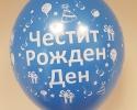 blue balloon with birthday print all around