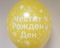 yellow ballon with print happy birthday new model