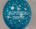 Balloon bachelorette party with blue color