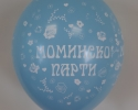 Balloon bachelorette party with baby blue or sky blue color