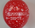 Balloon bachelorette party with red color