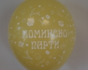 Balloon bachelorette party with yellow color