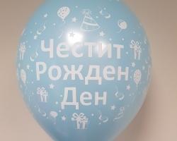 Парту балони нов модел рожден ден - опаковка 50 броя