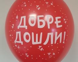 Кръгли латексови балон със печат Добре дошли опаковка от 50 бр