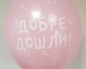 Светло розов балон с печат добре доли опаковка от 50 броя