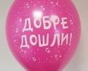 розов балон с печат добре доли опаковка от 50 броя