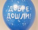 син балон с печат добре доли опаковка от 50 броя