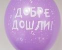лилав балон с печат добре доли опаковка от 50 броя