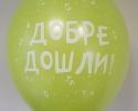 Жълт балон с печат добре доли опаковка от 50 броя