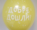 yellow balloon wiht print wellcome in bulgarian pack of 50 balloons