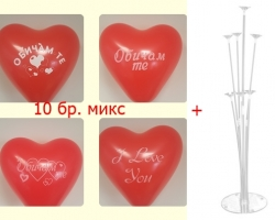 Valentine Party Balloon Party Set 10 Balloons and plastic stand for balloons