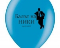 Парти балони за неговия бал